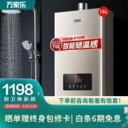 macro 万家乐 JSQ30-D5 燃气热水器 16L1048元(需用券)