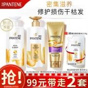 PANTENE 潘婷 乳液修护套装 (洗发水500ml+护发素500ml+发膜70ml)49.5元(包邮,需买2件,共99元)