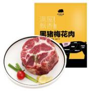 17日0点!某东跑山猪  黑猪肉梅花肉  400g¥16.45 比上一次爆料降低 ¥10.95