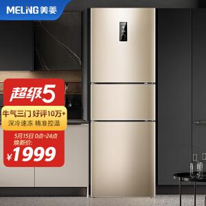 MELING 美菱 BCD-252WP3CX 三门冰箱 252升
