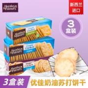 新西兰进口 优佳 低油苏打饼干 230g*3袋14.9元包邮