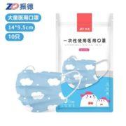 防尘阻菌!ZHENDE 振德 一次性医用口罩 10只装¥2.89 比上一次爆料降低 ¥3.07