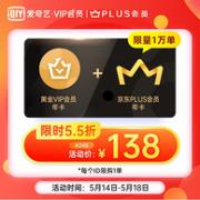 14日0点:爱奇艺黄金会员年卡+京东PLUS会员年卡138元(原价248元)