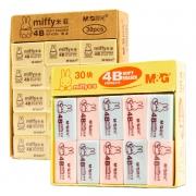 M&G 晨光 AXPNO787 4B橡皮擦组合装 12块