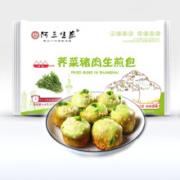 限地区、plus会员:阿三生煎 荠菜猪肉生煎包 516g/袋(12只)*10件