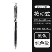 uni 三菱 UMN-105 按动中性笔 单只装5.95元包邮