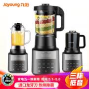 Joyoung 九阳 L18-Y916 真空破壁料理机599元包邮