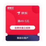 限部分用户:京东 满49-5元 话费充值立减券抓紧试试能不能领