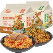 88VIP:海福盛 香辣牛肉葱油面10袋14.9元包邮(多重优惠)