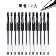 M&G 晨光 Q7 风速 中性笔 0.5mm 12支装
