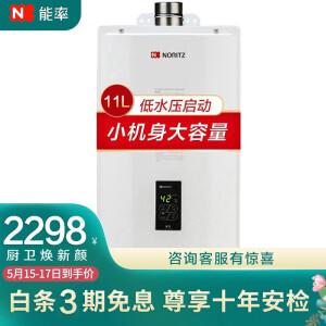 NORITZ 能率 A3系列 JSQ22-A3 燃气热水器 11L 天然气