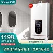 Vanward 万和 万和(Vanward)16升燃气热水器天然气感温水气双调精控恒温澳洲标准6重健康浴JSQ30-520J161090元(需用券)