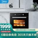 Midea 美的 EA0565GC-01SE 嵌入式烤箱 65L1699元包邮(需用券)