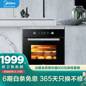 Midea 美的 EA0565GC-01SE 嵌入式烤箱 65L