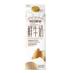 PLUS会员、限地区:MENGNIU 蒙牛 每日鲜语 高钙鲜牛奶 950ml *7件