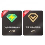 QQ音乐豪华绿钻会员 年卡+百度文库会员 月卡129元包邮