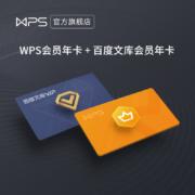 WPS会员年卡+百度文库会员年卡 官方正版80.1元(需用券)