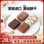 希腊进口 优佳 榛仁牛奶巧克力威化饼干 210g