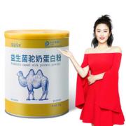 益生菌驼奶粉蛋白粉320g14.9元