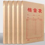 晨光 牛皮纸档案袋 常规款 20个
