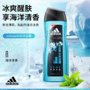 adidas 阿迪达斯 冰点男士沐浴露套装 400ml+250ml