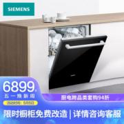 SIEMENS 西门子 SJ636X04JC 13套 嵌入式洗碗机