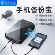 ORICO 奥睿科 3.5英寸手机备份宝 东芝1TB【手机备份】479元包邮(需用券)