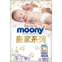 moony 皇家系列 婴儿纸尿裤 试用装 S2片