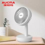 AUCMA 澳柯玛 FSS-B103B 蓄电电风扇 白色34.9元包邮(双重优惠)