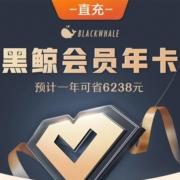 同程旅行 黑鲸会员VIP年卡12个月 含腾讯视频年卡(分12个月领取)99元