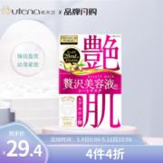 PLUS会员:utena 佑天兰 玻尿酸水润面膜 4片/盒28.15元(需买4件,共112.6元)