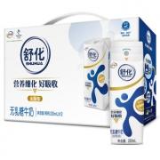 伊利 舒化 无乳糖牛奶 全脂型220ml*12盒/箱29.9元包邮(需拼购)