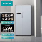 SIEMENS 西门子 BCD-610W(KA92NV60TI) 对开门冰箱