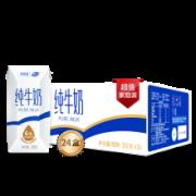 新希望(雪兰)云南高原奶 全脂牛奶 200g*24盒48.9元包邮(需用券)