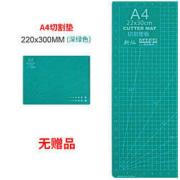新灿 XC-CMA3 A4切割垫板 深绿色4.9元包邮(需用券)