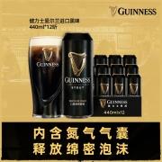 临期特价 爱尔兰进口 健力士 司陶特 醇黑啤酒 440mLx12听券后59元包邮