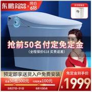DONGPENG 东鹏 智能马桶即热座垫智能遥控无水箱一键全自动