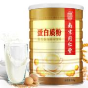 百年老字号 南京同仁堂 双蛋白蛋白质粉 500g 全家适用29.9元包邮