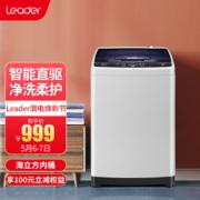 Leader 统帅 TQB90-@BM7 波轮洗衣机 9公斤939元包邮(双重优惠)