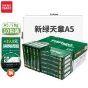 TANGO 天章 新绿天章 复印纸 A5 70g 500张/包 10包/箱100元(需用券)