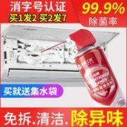消字号认证 橙乐工坊 家用空调清洗剂 500ml5.12元包邮