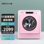 miniJ 小吉 MINIJ Pro-P 变频滚筒洗衣机 2.8kg 樱花粉2099元包邮