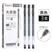 M&G 晨光 Y5501 大容量中性笔 3支装1.9元包邮