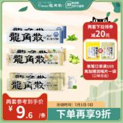 润喉护嗓、烟民福音:日本进口 龙角散 草本润喉糖 6条62.5元包邮
