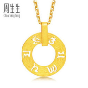 Chow Sang Sang 周生生 文化祝福系列 85735P 足金六字大明咒吊坠 4.12g1762元包邮(合427.7元/克)
