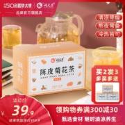 清热降火:润元昌 陈皮菊花茶 2gx20袋19.9元包邮