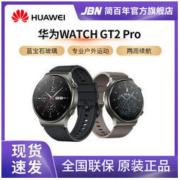 HUAWEI 华为 WATCH GT2 Pro 智能手表 运动版1999元包邮