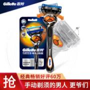 Gillette 吉列 锋隐致顺 剃须刀套装(1刀架+1刀头)69元(需买2件,共138元包邮)