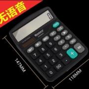 M&G 晨光 98837 计算器 经典款