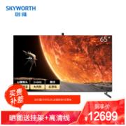 SKYWORTH 创维 创维(SKYWORTH)65R9U 65英寸 4K超高清 OLED护眼 像素控光 MEMC防抖 3+64G内存电视12699元(包邮)